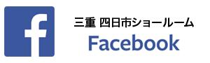 フェイスブック ファイヤープレイス三重四日市