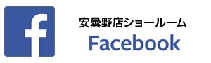 フェイスブック ファイヤープレイス安曇野