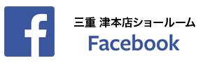 フェイスブック ファイヤープレイス三重津