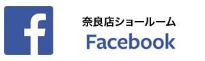 フェイスブック ファイヤープレイス奈良