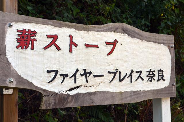 奈良店 ショールーム