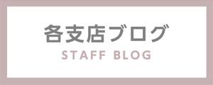 ファイヤープレイス支店ブログ